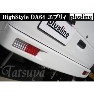 plusline ハイスタイル エブリィ DA64V.DA17W.DA17V リアバンパー専用テールランプキット ※代引き不可 特殊送料  プラスライン|tatsuyasp