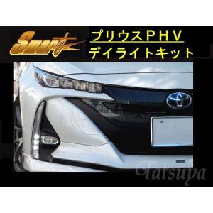送料無料 Smart/スマート トヨタ プリウスPHV ZVW52 デイライトキット ※代引き不可|tatsuyasp