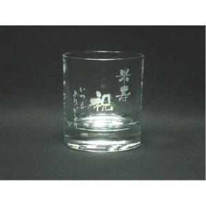 新潟特産品 ガラスエッチング ご長寿名入れ彫刻クリスタルグラス 還暦・古希等の長寿の贈り物に最適|tattan-sougouseikatu
