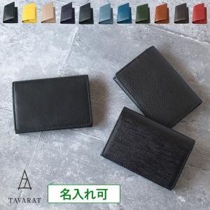 名刺入れ メンズ 本革 大容量 TAVARAT FLAT TAV-019 名入れ 刻印 (ポスト投函 送料無料)ラッピング無料