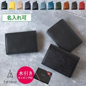 【水引ラッピング 】名刺入れ メンズ 本革 大容量 TAVARAT FLAT TAV-019 名入れ 刻印 tavarat