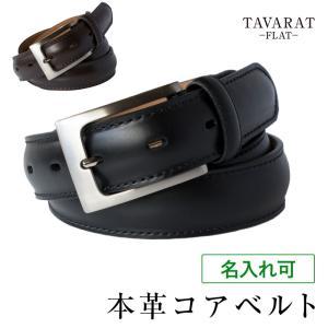 ベルト メンズ 本革 名入れ可能 ビジネスベルト 紳士 フォーマル サイズ調節可 30mm TAV-038 タバラット クリスマス ギフト tavarat