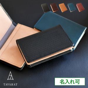 名刺入れ メンズ 本革 イタリアンレザー 大容量 名入れ可 TAVARAT FLAT TAV-041 (ポスト投函 送料無料)ラッピング無料 |tavarat