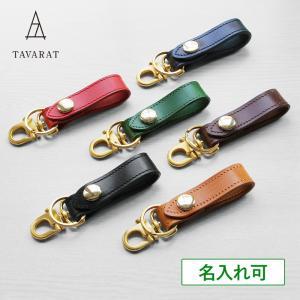 キーホルダー 革 レザー メンズ 本革 日本製 姫路レザー ベルトループ TAVARAT 名入れ 刻印 Tps-002 (ゆうパケット 送料無料)ラッピング無料 |tavarat