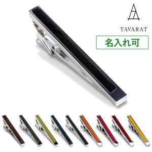 ネクタイピン 日本製 本革 10色 タイピン ブランド ギフト おしゃれ TAVARAT Tps-003R (ゆうパケット 送料無料)ラッピング無料|tavarat