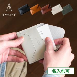 名刺入れ メンズ 薄い 薄型 エンベロープ型 本革 日本製 TAVARAT Tps-013 (ゆうパケット 送料無料)ラッピング無料 |tavarat