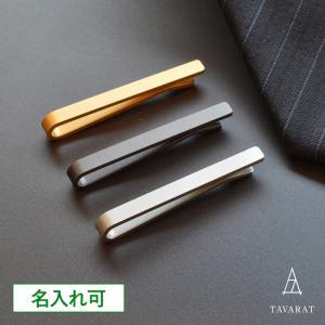 ネクタイピン 日本製 リン青銅製 防指紋 ホーニング加工 サンドブラスト加工 TAVARAT Tps-023R ゆうパケット 送料無料|tavarat