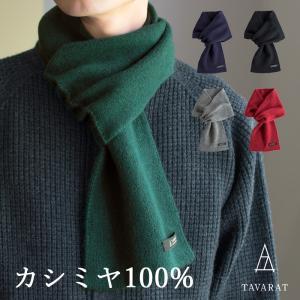 マフラー メンズ カシミヤ ミニマフラー ブランド 日本製 コンパクト 全3色 Tps-025 ラッピング無料|tavarat