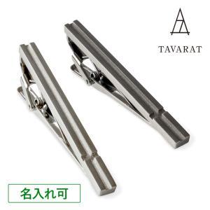 ネクタイピン 日本製 真鍮製 ブランド おしゃれ  ギフト タイピン  サテーナ ホーニング加工 TAVARAT Tps-031 ゆうパケット 送料無料|tavarat