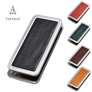 マネークリップ  メンズ ブランド  ギフト  U-clip 日本製 真鍮 姫路レザー TAVARAT Tps-058 (ポスト投函 送料無料) ラッピング無料  tavarat