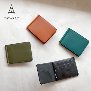 マネークリップ 革 薄い カード収納 二つ折り ミニマム ギフト 本革 日本製 イタリアンレザー 名入れ可 ミネルバリスシオ TAVARAT Tps-065 ラッピング無料 tavarat