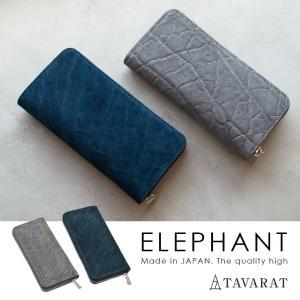 長財布 メンズ ラウンドファスナー 象革 エレファントレザー 日本製 グレー ネイビー TAVARAT Tps-075  ラッピング無料 父の日|tavarat