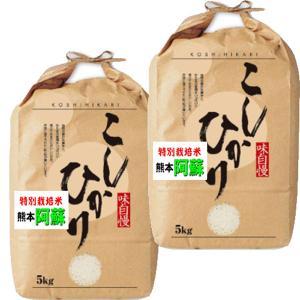 30年産 新米 熊本産 特別栽培米 コシヒカリ 10kg (5kg×2袋) 天草指定 送料無料 玄米 白米 7分づき 5分づき 3分づき お好みに精米
