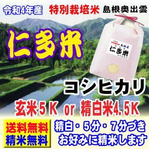 29年産 島根産 特別栽培米 仁多 コシヒカリ 5kg 奥出...
