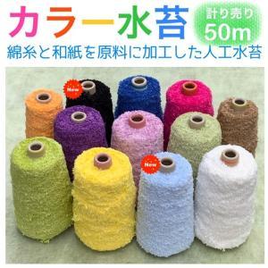 和紙と綿糸で出来ています。表面を巻く化粧用の人工水苔です。カラー苔玉を作る場合は、別途、芯にするため...