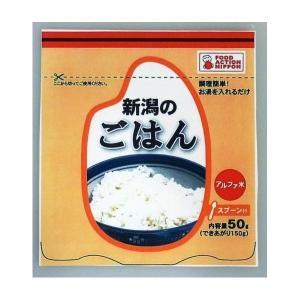 アルファ化米 新潟のごはん 50g×50パック|tayasu