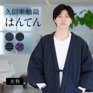 はんてん おしゃれ メンズ 日本製 大きいサイズ 綿 綿入れ半纏 久留米 綿入り 袢纏 大判 どてら ちゃんちゃんこ 男性 送料無料