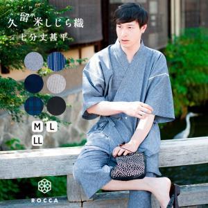 夏の和装は、肌触りにこだわりを。  久留米の老舗メーカーに別注をかけた、日本製のおしゃれなメンズ甚平...