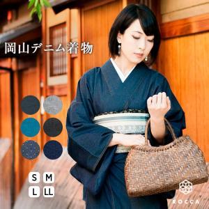 岡山の国産デニムで作られた、ひとつ上の木綿着物。  今回は国産デニムの中心地、岡山にて生地から縫製ま...