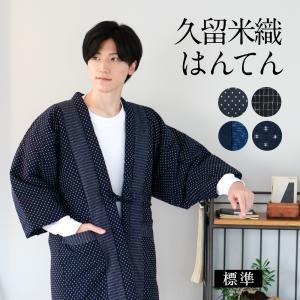 はんてん おしゃれ メンズ 半纏 日本製 久留米 どてら 綿入り 綿入れ フリーサイズ 袢纏 丹前 ちゃんちゃんこ