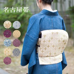 名古屋帯 新品 仕立て上がり カジュアル 日本製 松葉仕立て 全8色 おしゃれ かわいい 着物 送料...