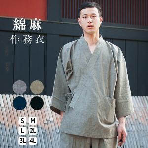 肌触りの良い麻混素材で夏を涼しく、和の暮らしに彩りを。 綿麻作務衣は主に春夏秋の3シーズンで活躍。さ...