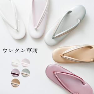 草履 レディース 痛くない 普段履き おしゃれ ウレタン草履 日本製 全5色 和装草履 ぞうり 着物  フリーサイズ