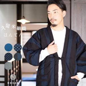 はんてん メンズ おしゃれ 日本製 綿入れ半纏 久留米 男性 部屋着 ルームウェア 暖かい 綿100% ROCCA 標準
