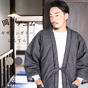 岡山デニム × 久留米はんてん メンズ ROCCA/六花 デニム 半纏 暖かい 標準 フリーサイズ  日本製