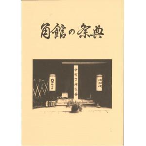角館町の祭典は神明社、薬師堂の祭礼であり角館を中心とした北浦の人々の心がかようお祭りとして伝統に培わ...