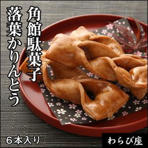 角館駄菓子 落葉かりんとう 送料無料