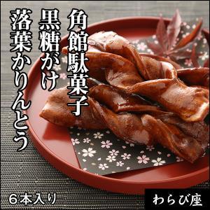 角館駄菓子 黒糖がけ落葉かりんとう 送料無料