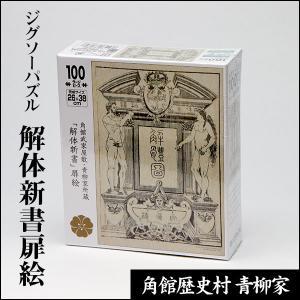 ジグソーパズル(解体新書扉絵)100ピース 送料無料