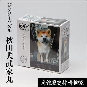 ジグソーパズル(秋田犬武家丸)100ピース 送料無料