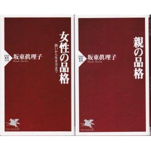 「女性の品格」「親の品格」坂東眞理子の2冊セットです★ポイント消化