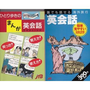 「ひとり歩きのまんが英会話」「誰でも話せる海外旅行英会話」の2冊セットです。