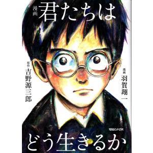 「漫画 君たちはどう生きるか」吉野源三郎★ポイント消化 羽賀翔一 送料無料