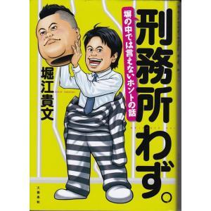 「刑務所わず」堀江貴文★ポイント消化 検閲なしで刑務所のすべて大暴露 ホリエモン