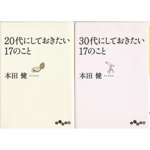 「20代にしておきたい17のこと」「30代にしておきたい17のこと」本田健の2冊セットです★ポイント...