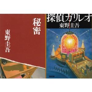 「秘密」「探偵ガリレオ」東野圭吾の2冊セットです★ポイント消化 文庫本 送料無料