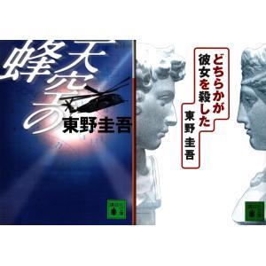 「どちらかが彼女を殺した」「天空の蜂」東野圭吾の2冊セットです★ポイント消化