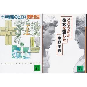 「十字屋敷のピエロ」「どちらかが彼女を殺した」東野圭吾の2冊セットです。