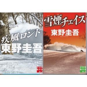 「疾風ロンド」「雪煙チェイス」東野圭吾の2冊セットです★ポイント消化