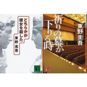 「どちらかが彼女を殺した」「祈りの幕が下りる時」東野圭吾の2冊セットです★ポイント消化
