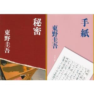 「秘密」「手紙」東野圭吾の2冊セットです★ポイント消化 文庫本