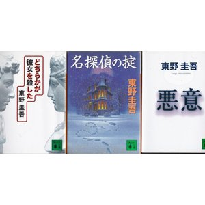 「どちらかが彼女を殺した」「名探偵の掟」「悪意」東野圭吾の3冊セットです★ポイント消化