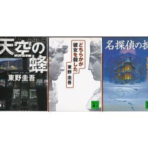 「天空の蜂」「どちらかが彼女を殺した」「名探偵の掟」東野圭吾の3冊セットです★ポイント消化 文庫本