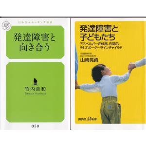 「発達障害と向き合う」竹内?和「発達障害と子供たち」山崎晃資の2冊セットです。
