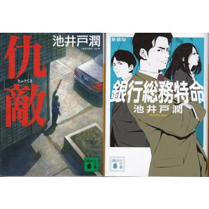 「仇敵」「銀行総務特命」池井戸潤の2冊セットです★ポイント消化
