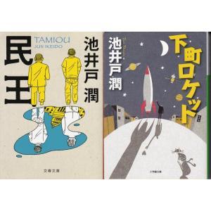 「民王」「下町ロケット」池井戸潤の2冊セットです★ポイント消化 文庫本